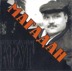 Альбом [Магадан] (2004) Скачать - Download