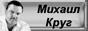 Сайт памяти Михаила Круга