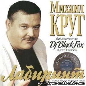 Михаил Круг  Альбом =Лабиринт= (2009)  (Новое звучание, New Sound)